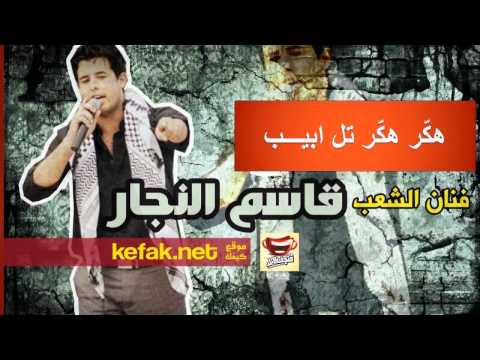 Official Hack Hack.. Tel Aviv Song HD هكّر هكّر .. تل ابيب