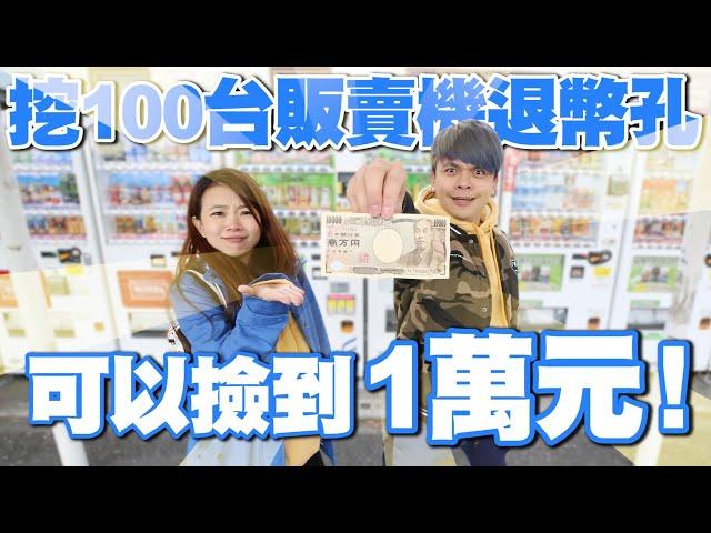 【挑戰】挖100台販賣機退幣孔,可以撿到1萬元!【蔡阿嘎Life】