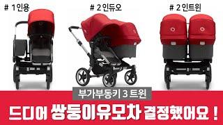 쌍둥이유모차 드디어 선택❗부가부동키3트윈 알찬리뷰1인용…