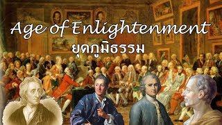 ยุคภูมิธรรม - Age of Enlightenment