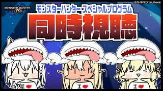 【#バカタレ共】モンスターハンター スペシャルプログラム 同時視聴!!【ホロライブ/白上フブキ/角巻わため/不知火フレア】