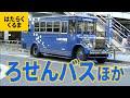 バス(2)いろいろなバス:路線バス/スロープのあるバス/連節バス/ハイウェイバス/観光バス/2階建てバス/はとバス/ジャングルバス/幼稚園バス