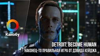 Detroit: Become Human — наконец-то правильная игра от Дэвида Кейджа
