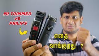 எதை வாங்கலாம் Mi Trimmer vs Philips Trimmer    Tamil Today Tech