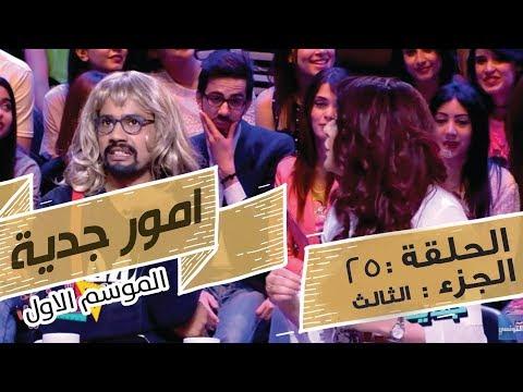 Omour Jedia S01 Episode 25 25-04-2017 Partie 03