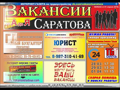 №09(42) от 01.04.2019г. интернет-газета «Вакансии Саратова от А до Я»