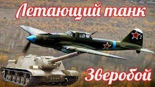 Где были Советские САУ в 1941г. когда они были так нужны   Работают штурмовики. ИЛ 2 в деле
