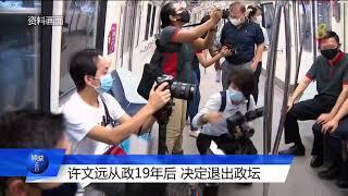 【新加坡大选】许文远将退出政坛
