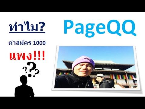 Page QQ l ค่าสมัครแพงจัง!!  มีใครโดนถามแบบนี้บ้าง??