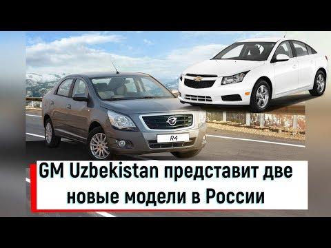 GM Uzbekistan представит две новые модели в России