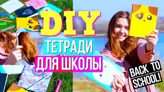 DIY В ШКОЛУ 🔹 Как Украсить Тетради?   7 ИДЕЙ! 🔹 Бюджетные ШКОЛЬНЫЕ ПРИНАДЛЕЖНОСТИ Своими Руками
