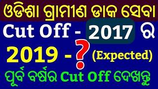 Odisha Gramin Dak Seva Cut Off 2019 !! Odisha GDS Previous Year Cut Off 2018 !! Odisha GDS 2019