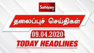 Today Headlines -09 Apr 2020 | இன்றைய தலைப்புச் செய்திகள் | Morning Headlines | Coronavirus Updates