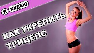 видео упражнения на трицепс в домашних условиях