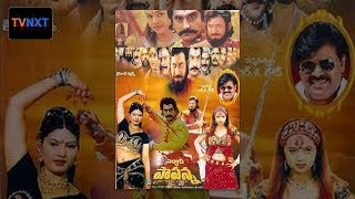 Sardar Papanna Telugu Full Movie HD | #ActionMovie | Krishna