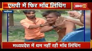 Gwalior में Mob Lynchingका मामला बच्चा चोरी के शक में 3 लोगों से मारपीट