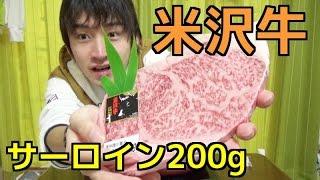 【飯テロ】米沢牛のサーロインステーキが美味すぎる!!【高級黒毛和牛】