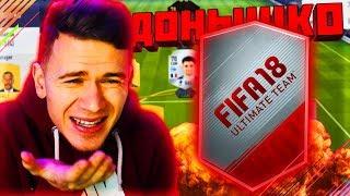 НОВЫЙ УБИЙЦА в 2018 ✪ FIFA 18 UT - ДОНЫШКО ✪ [#12]