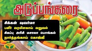 சிக்கன் ஷவர்மா | பனீர் வர மிளகாய் வறுவல் | மசாலா பொங்கல் | Adupangarai | Jaya Tv