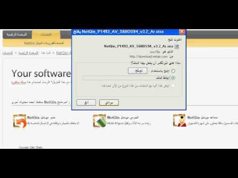 NetQin لبرامج الجوال
