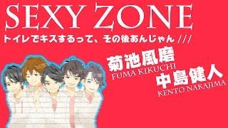 【SexyZone】菊池風磨「トイレでキスするってことは続きがあるとしか思...