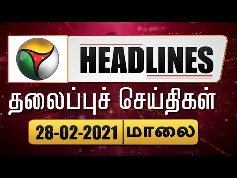 Puthiyathalaimurai Headlines | தலைப்புச் செய்திகள் | Tamil News | Evening Headlines | 28/02/2021