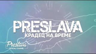 PRESLAVA - KRADETS NA VREME / Преслава - Крадец на време - lyric video, 2019
