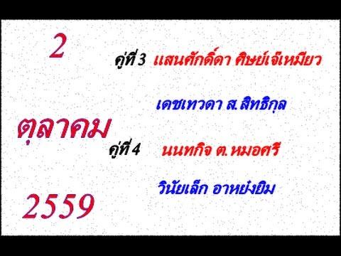 วิจารณ์มวยไทย 7 สี อาทิตย์ที่ 2 ตุลาคม 2559 (คู่ที่ 3,4)