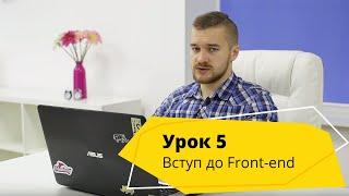 Урок 5. Вступ до програмування на фронтенд -  Logos IT Academy Львів