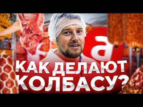 Как делают колбасу в Челябинске? | Агрокомплекс «Ариант», шоу ЧЕПОКАЖУ