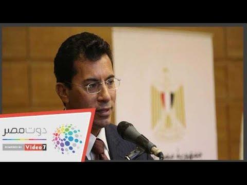 وزير الرياضة عن النهائى الأفريقى: أتمنى تشجيع مثالى فى رادس  - 18:55-2018 / 11 / 8