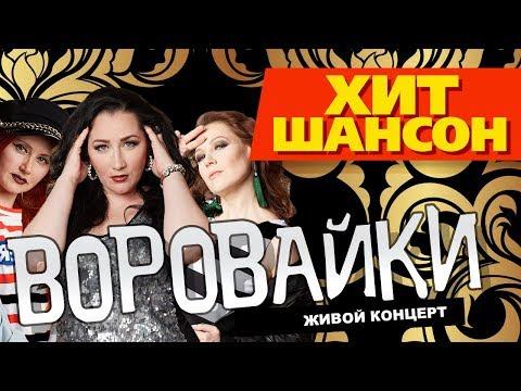 ВОРОВАЙКИ - LIVE