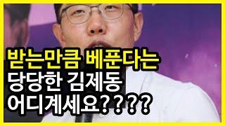 국가재난인데 어디계세요? +KBS가 김제동에게 고액출연…