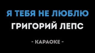 Григорий Лепс - Я тебя не люблю (Караоке)