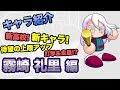 【イベキャラ紹介】霧崎 礼里編 パワプロアプリ Nemoまったり実況