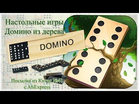 Настольные игры. Домино из дерева. Посылка из Китая №41