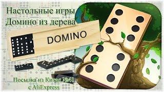 Настольные игры. Домино из дерева. Посылка из Китая №41(, 2014-02-12T05:00:01.000Z)