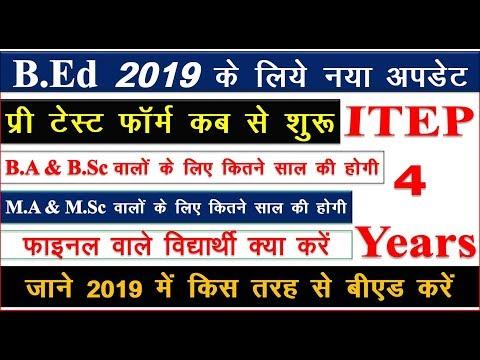 ITEP 2019 / जाने ITEP प्री परीक्षा 2019 के  फॉर्म कब से शुरू / How to Apply ITEP 2019 / B.Ed 4 Year
