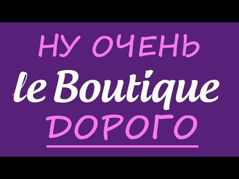 В ЛЕ БУТИК (Le Boutique) ДОРОГО!!! Сравнение цен интернет магазинов.