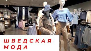Женская мода весна лето 2021 в Kappahl Скандинавский стиль в Европе