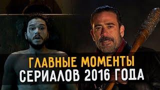 ГЛАВНЫЕ СЕРИАЛЬНЫЕ МОМЕНТЫ 2016 ГОДА