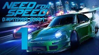 Прохождение Need For Speed 2015 Часть 1 Стритрейсер Бэйл