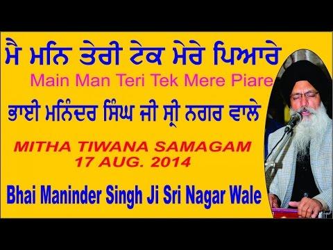 Main Man Teri Taik Mere Piare By Bhai Maninder Singh Ji Sri Nagar Wale
