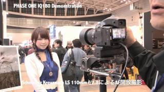 PHASE ONE IQ180 Demonstration CP+ 2011 Japan v3