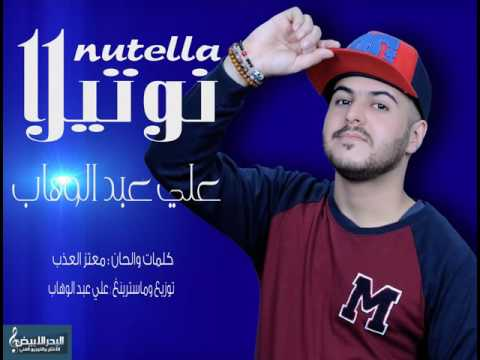 Ali Abed Lwahab - Nutella   علي عبد الوهاب - نوتيلا