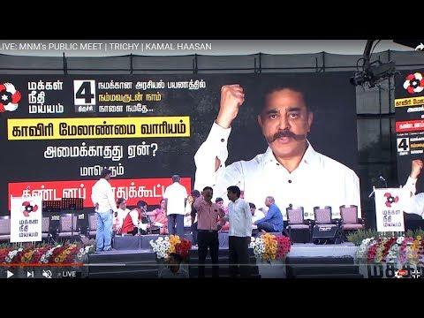 Kamal Haasan Live : MNM's Public Meet | Trichy | Kamal Haasan | Tamil Live | YOYO TV Tamil Live