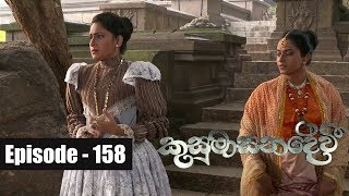 Kusumasana Devi | Episode 158 30rd January 2019 Thumbnail