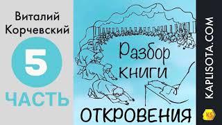 5. Разбор книги Откровения - Виталий Корчевский