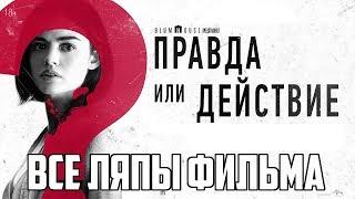 """Все ляпы фильма """"Правда или действие"""" [Truth or dare]"""