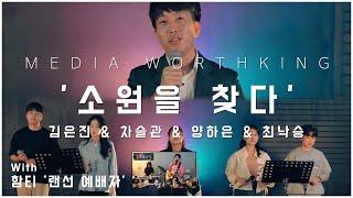 Media worthking - '소원을 찾다 ' - 김은진 & 차슬관 & 양하은 & 최낙승 목사님 with 함티